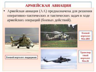 АРМЕЙСКАЯ АВИАЦИЯ Армейская авиация (АА) предназначена для решения оперативно