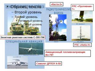 Зенитная ракетная система С-300 ПМ «Каста-2» РЛС «Противник-Г» РЛС «Небо-У» А