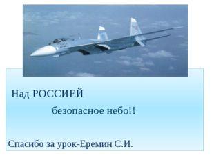 Над РОССИЕЙ безопасное небо!! Спасибо за урок-Еремин С.И.