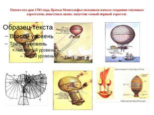 Пятого его дня 1783 года, братья Монгольфье положили начало созданию тепловых