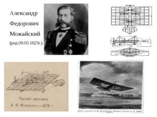 Александр Федорович Можайский (род.09.03.1825г.)