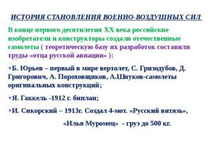 ИСТОРИЯ СТАНОВЛЕНИЯ ВОЕННО-ВОЗДУШНЫХ СИЛ В конце первого десятилетия XX века