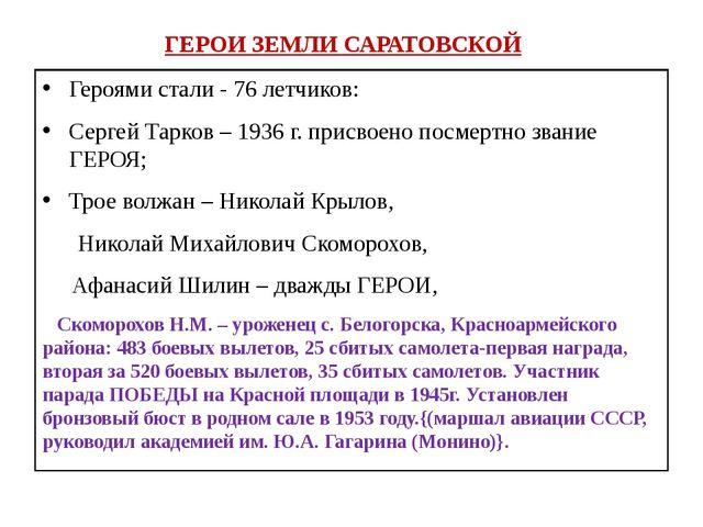 ГЕРОИ ЗЕМЛИ САРАТОВСКОЙ Героями стали - 76 летчиков: Сергей Тарков – 1936 г....