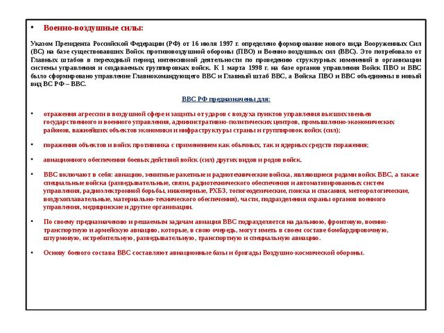 Военно-воздушные силы: Указом Президента Российской Федерации (РФ) от 16 июля...
