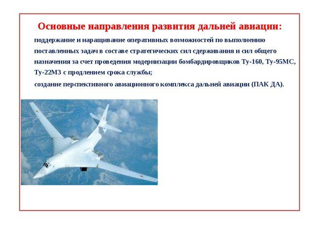 Основные направления развития дальней авиации: поддержание и наращивание опер...