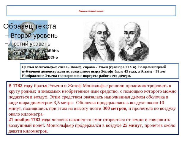 Первые воздушные полеты Братья Монгольфье: слева - Жозеф, справа - Этьен (гр...