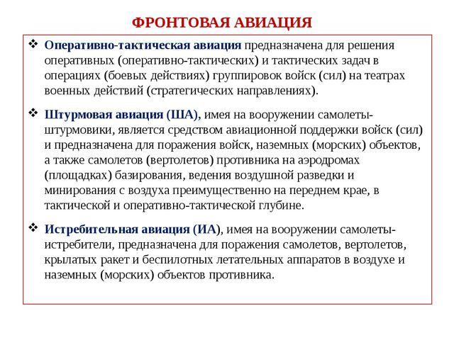 ФРОНТОВАЯ АВИАЦИЯ Оперативно-тактическая авиация предназначена для решения оп...