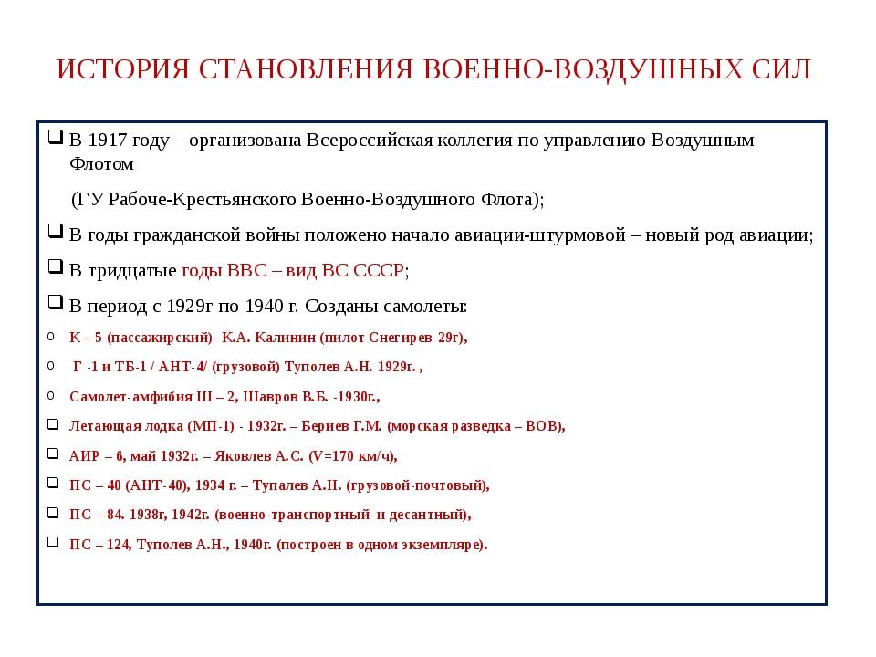 ИСТОРИЯ СТАНОВЛЕНИЯ ВОЕННО-ВОЗДУШНЫХ СИЛ В 1917 году – организована Всероссий...