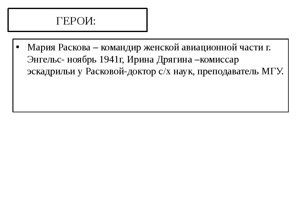 ГЕРОИ: Мария Раскова – командир женской авиационной части г. Энгельс- ноябрь...