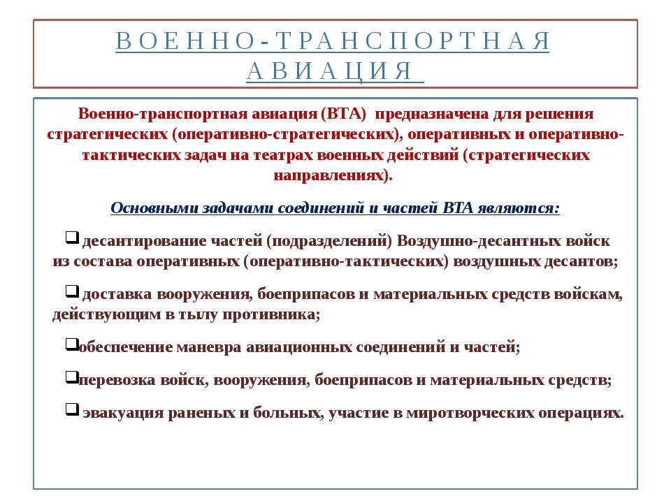 ВОЕННО-ТРАНСПОРТНАЯ АВИАЦИЯ Военно-транспортная авиация (ВТА) предназначена д...