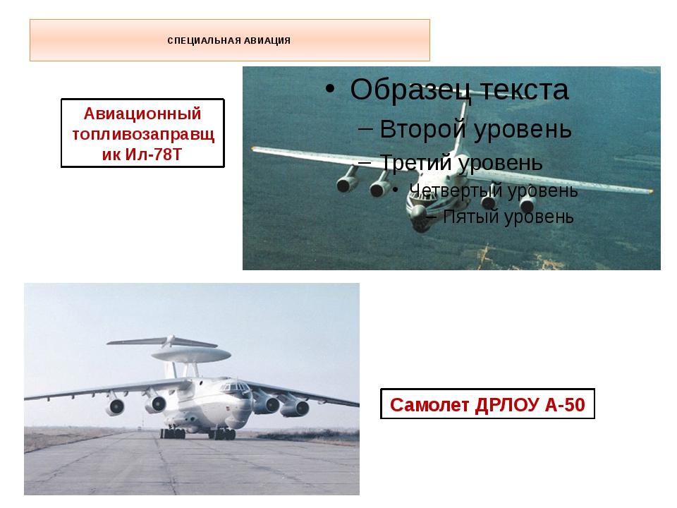 СПЕЦИАЛЬНАЯ АВИАЦИЯ Авиационный топливозаправщик Ил-78Т Самолет ДРЛОУ А-50