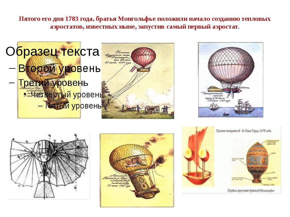 Пятого его дня 1783 года, братья Монгольфье положили начало созданию тепловых...