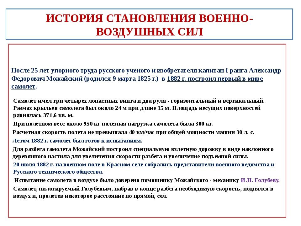 ИСТОРИЯ СТАНОВЛЕНИЯ ВОЕННО-ВОЗДУШНЫХ СИЛ После 25 лет упорного труда русского...