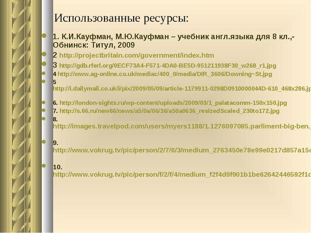 Использованные ресурсы: 1. К.И.Кауфман, М.Ю.Кауфман – учебник англ.языка для...