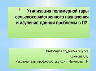 Выполнила студентка 6 курса Крюкова С.В. Руководитель: профессор, д.с.-х.н. Н