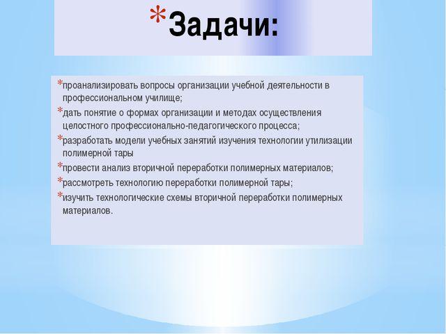 Задачи: проанализировать вопросы организации учебной деятельности в профессио...