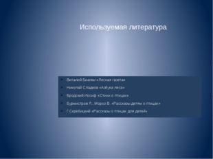 Используемая литература Виталий Бианки «Лесная газета» Николай Сладков «Азбук