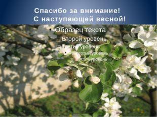 Спасибо за внимание! С наступающей весной!