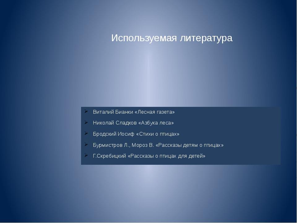 Используемая литература Виталий Бианки «Лесная газета» Николай Сладков «Азбук...