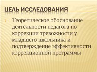 Теоретическое обоснование деятельности педагога по коррекции тревожности у мл