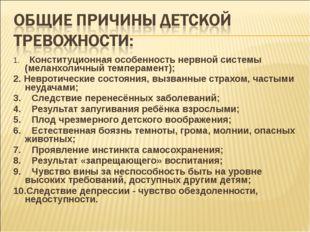 1. Конституционная особенность нервной системы (меланхоличный темперамент)