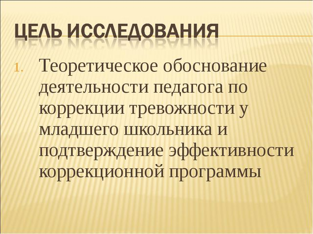Теоретическое обоснование деятельности педагога по коррекции тревожности у мл...