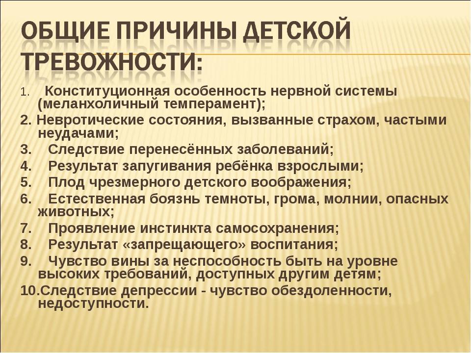 1. Конституционная особенность нервной системы (меланхоличный темперамент)...