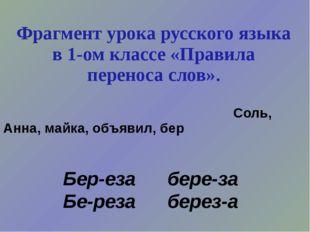 Фрагмент урока русского языка в 1-ом классе «Правила переноса слов». Соль, Ан