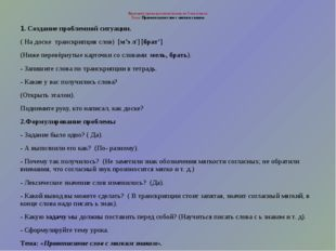 Фрагмент урока русского языка во 2-ом классе. Тема: Правописание слов с мягки
