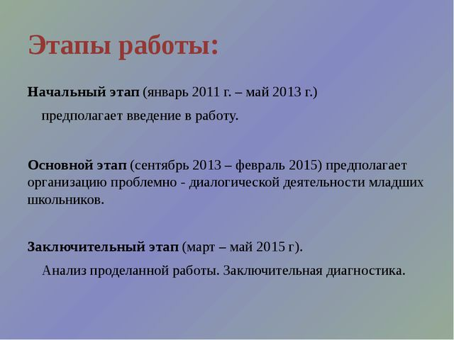 Этапы работы: Начальный этап (январь 2011 г. – май 2013 г.) предполагает введ...