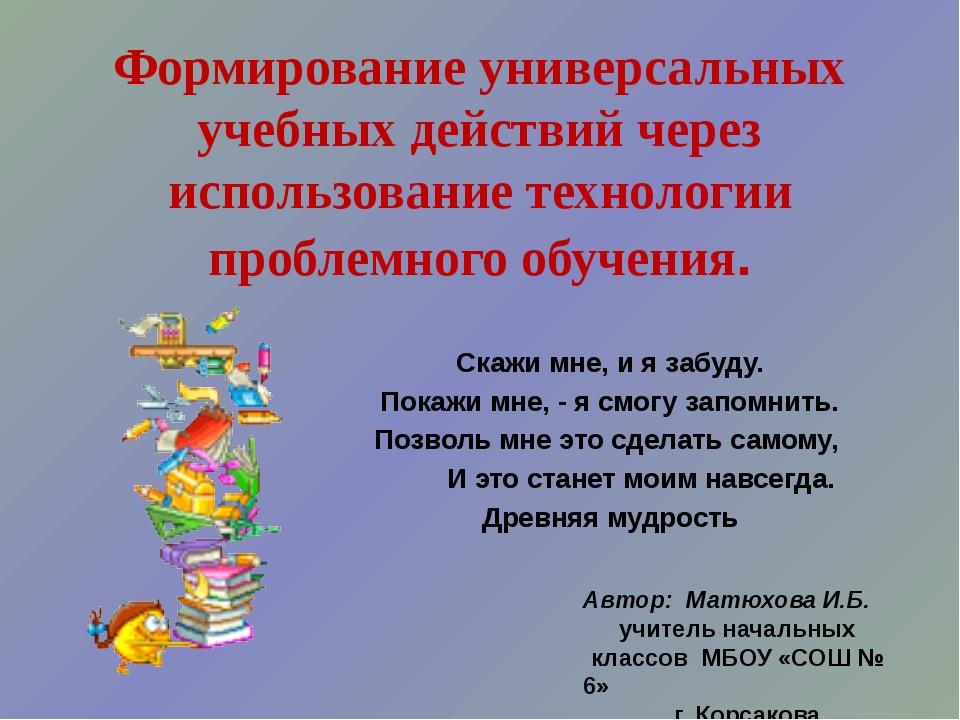 Формирование универсальных учебных действий через использование технологии пр...