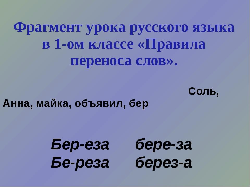 Фрагмент урока русского языка в 1-ом классе «Правила переноса слов». Соль, Ан...
