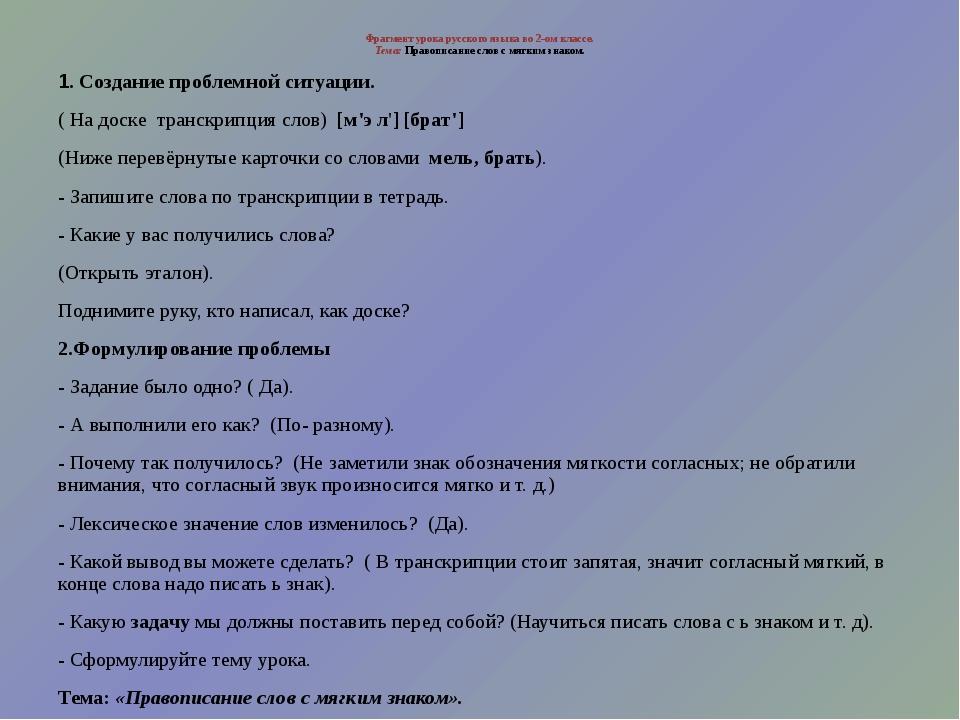 Фрагмент урока русского языка во 2-ом классе. Тема: Правописание слов с мягки...