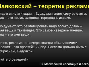 Маяковский – теоретик рекламы «Мы знаем силу агитации... Буржуазия знает силу