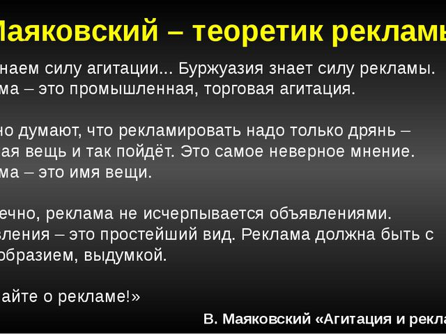 Маяковский – теоретик рекламы «Мы знаем силу агитации... Буржуазия знает силу...