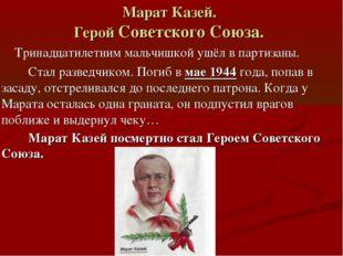 Марат Казей. Герой Советского Союза. Тринадцатилетним мальчишкой ушёл в парти