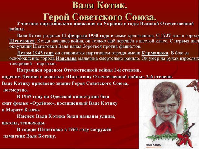 Валя Котик. Герой Советского Союза. Участник партизанского движения на Украин...