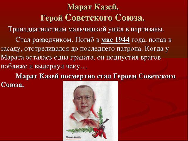 Марат Казей. Герой Советского Союза. Тринадцатилетним мальчишкой ушёл в парти...