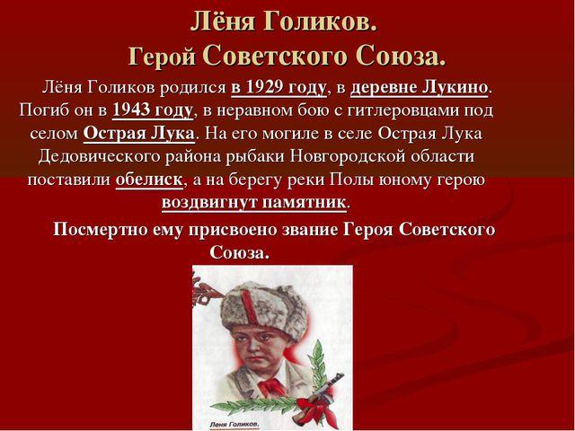 Лёня Голиков. Герой Советского Союза. Лёня Голиков родился в 1929 году, в дер...