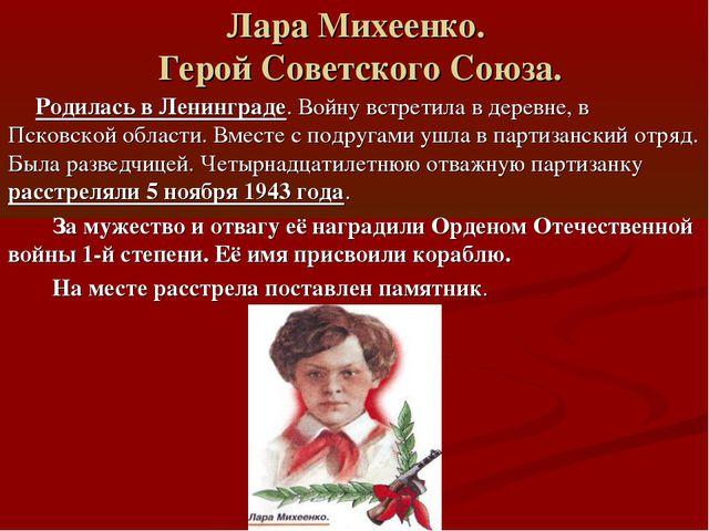 Лара Михеенко. Герой Советского Союза. Родилась в Ленинграде. Войну встретила...