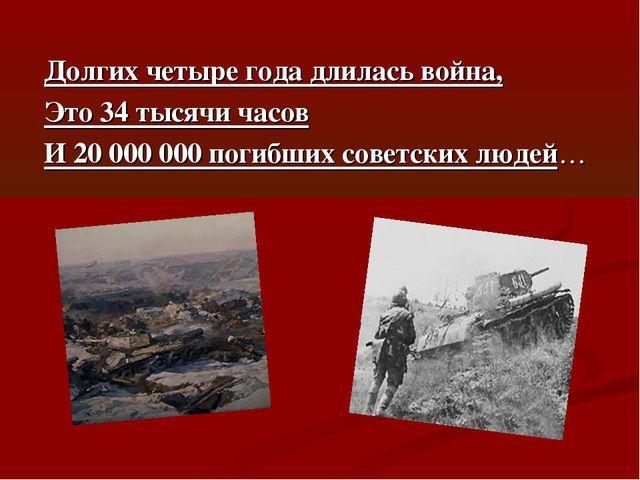 Долгих четыре года длилась война, Это 34 тысячи часов И 20 000 000 погибших с...
