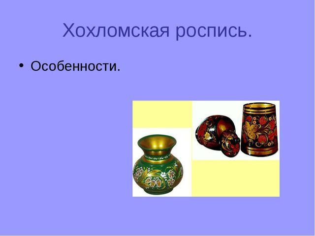 Хохломская роспись. Особенности.
