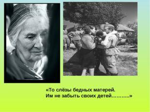 «То слёзы бедных матерей. Им не забыть своих детей………..»