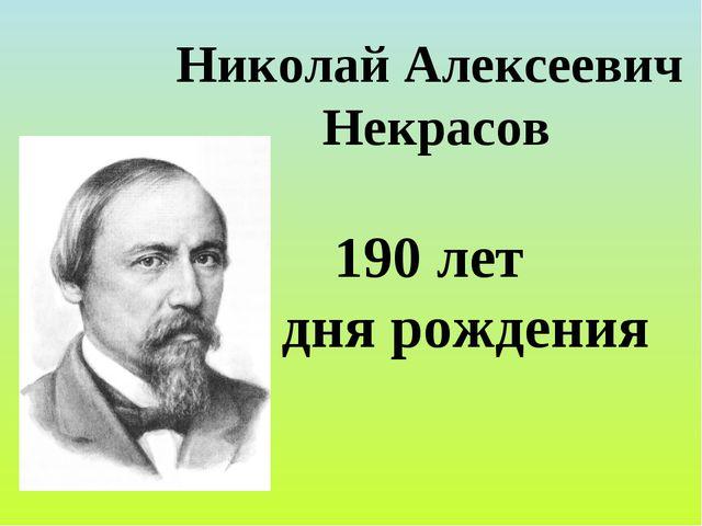 Николай Алексеевич Некрасов 190 лет со дня рождения