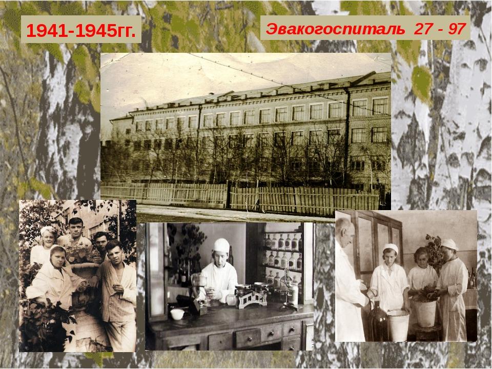 1941-1945гг. Эвакогоспиталь 27 - 97