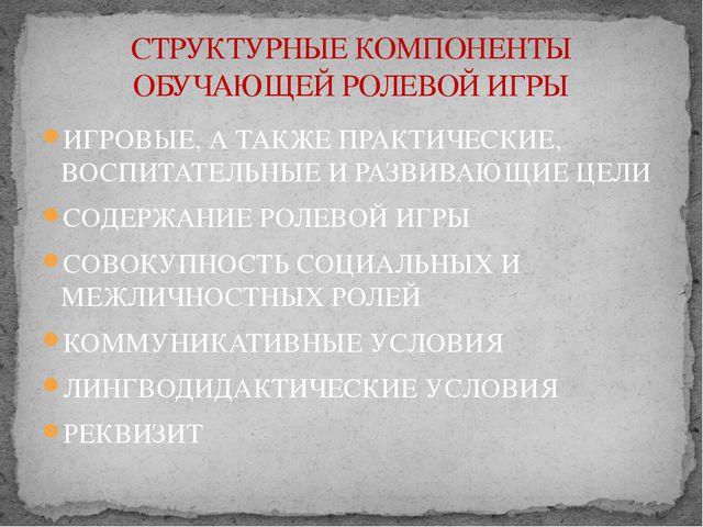 ИГРОВЫЕ, А ТАКЖЕ ПРАКТИЧЕСКИЕ, ВОСПИТАТЕЛЬНЫЕ И РАЗВИВАЮЩИЕ ЦЕЛИ СОДЕРЖАНИЕ Р...