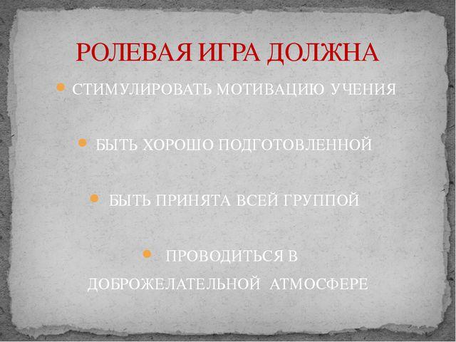 СТИМУЛИРОВАТЬ МОТИВАЦИЮ УЧЕНИЯ БЫТЬ ХОРОШО ПОДГОТОВЛЕННОЙ БЫТЬ ПРИНЯТА ВСЕЙ Г...