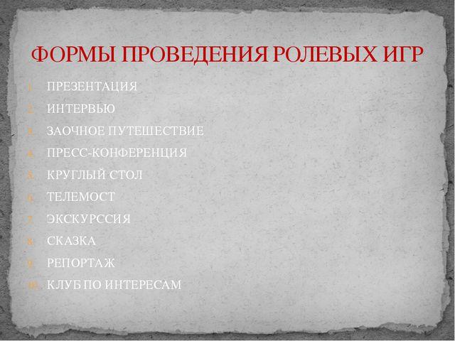 ПРЕЗЕНТАЦИЯ ИНТЕРВЬЮ ЗАОЧНОЕ ПУТЕШЕСТВИЕ ПРЕСС-КОНФЕРЕНЦИЯ КРУГЛЫЙ СТОЛ ТЕЛЕМ...
