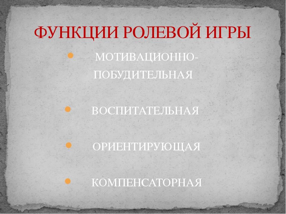 МОТИВАЦИОННО- ПОБУДИТЕЛЬНАЯ ВОСПИТАТЕЛЬНАЯ ОРИЕНТИРУЮЩАЯ КОМПЕНСАТОРНАЯ ФУНКЦ...