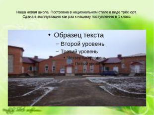 Наша новая школа. Построена в национальном стиле в виде трёх юрт. Сдана в экс